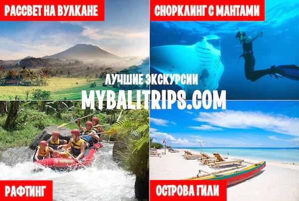 Лучшие экскурсии на Бали