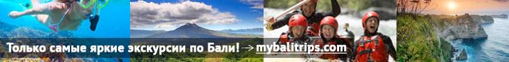 13 5b487d6981dfe - Самостоятельное путешествие на Бали