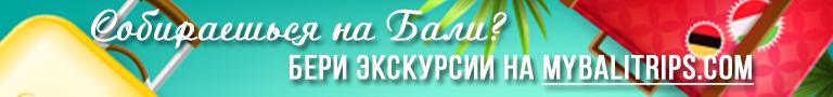 Лучшие экскурсиии на русском языке по Бали