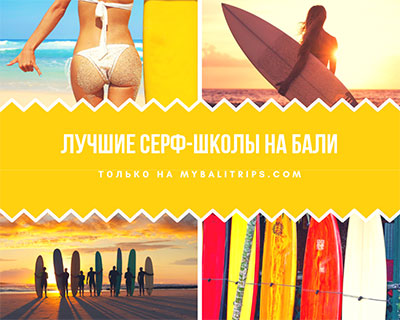 школы серфинга на бали