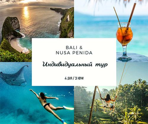 Туры на острова Бали